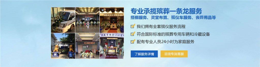 上海殡仪馆电话是多少