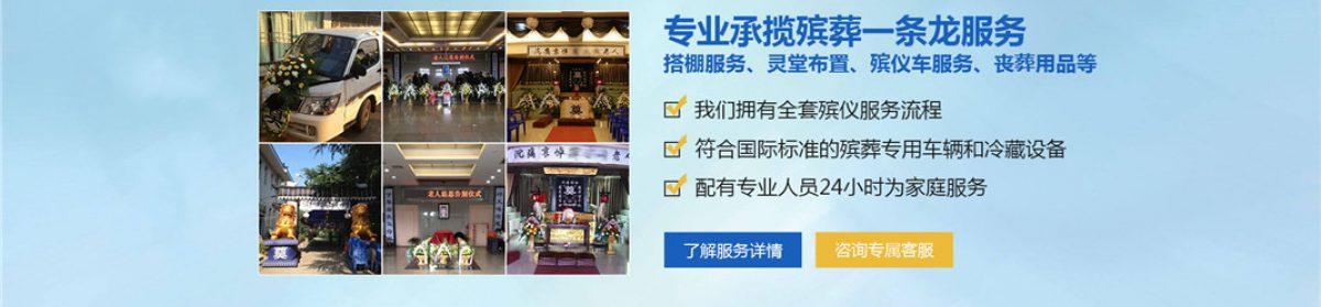 上海丧葬服务热线